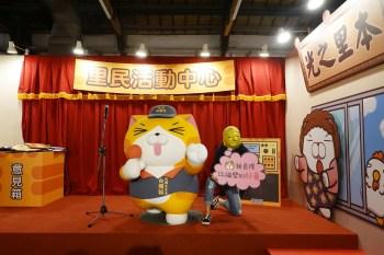 【嗨起來!白爛貓五週年特展】12個特色展區拍好拍滿x展覽限定周邊商品