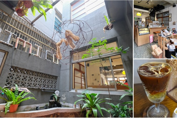 嘉義秘密客咖啡館MIMICO COFFEE︱別有洞天的嘉義老宅咖啡廳,近嘉義車站