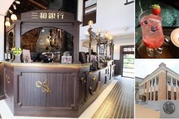 新濱駅前︳百年銀行變身駁二咖啡廳!環境好拍,餐點可惜了