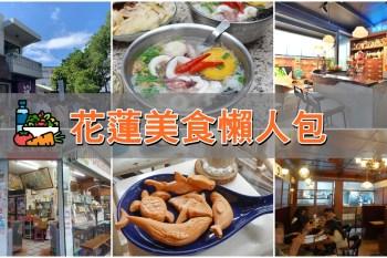 【花蓮美食懶人包】精選5+1花蓮咖啡廳、早餐、酒吧(離花蓮車站不遠)