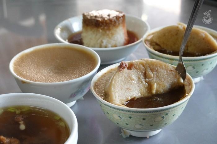 華南碗粿︱近70年的老字號嘉義美食,早餐就來吃碗粿和米糕吧