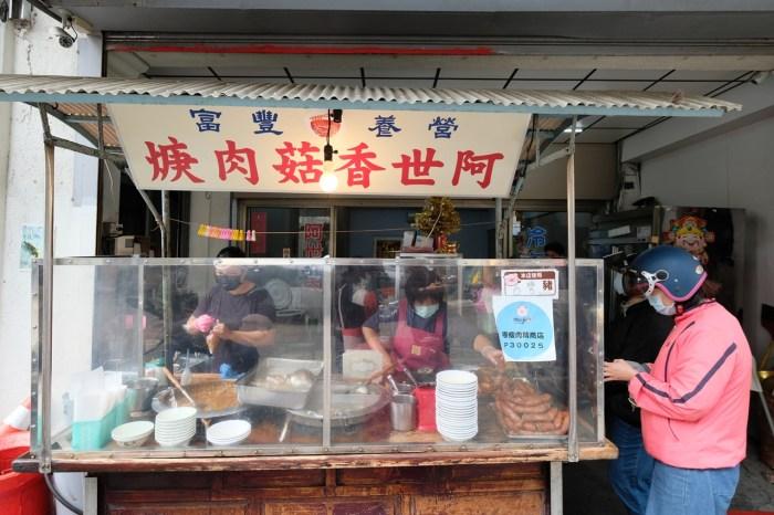 阿世香菇肉羹︱超過60年的雲林美食,鄰近虎尾厝沙龍