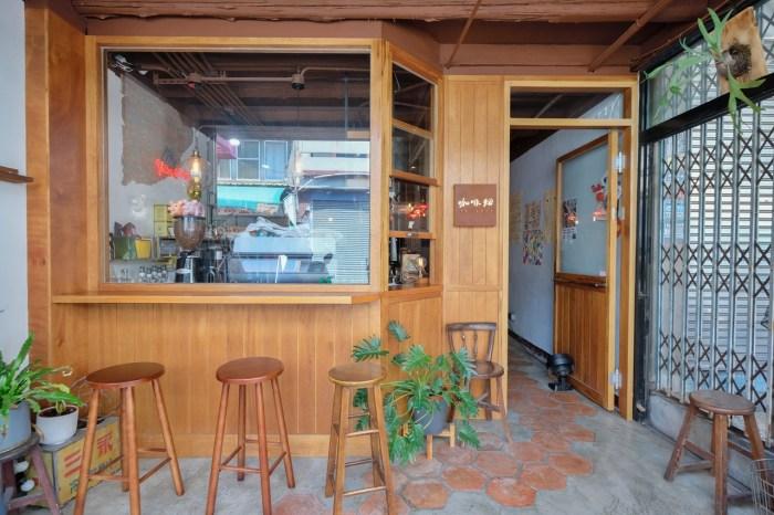咖啡烟︳營業至晚上的彰化咖啡廳,氛圍類似小酒館超舒服