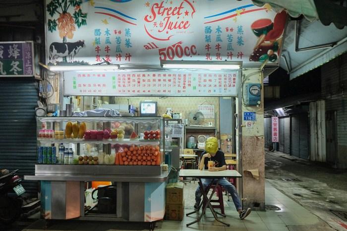 福生果汁店︳60年高雄果汁,連周杰倫電影<天台>也來福生果汁取景