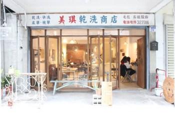 花蓮美食︱半寓咖啡,喝著咖啡想像著昔日乾洗店繁忙的畫面