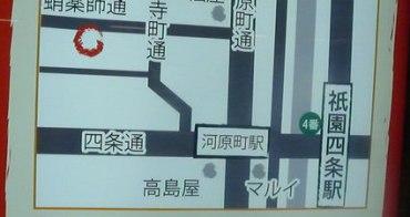 【京都。食】一蘭拉麵 (河原町店)