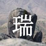 ニョキニョキと生えた岩を見よう。百名山の瑞牆山に行ってきた(山行編)