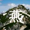 残雪残る北アルプスの燕岳(つばくろだけ)へ日帰り登山をしてきた。