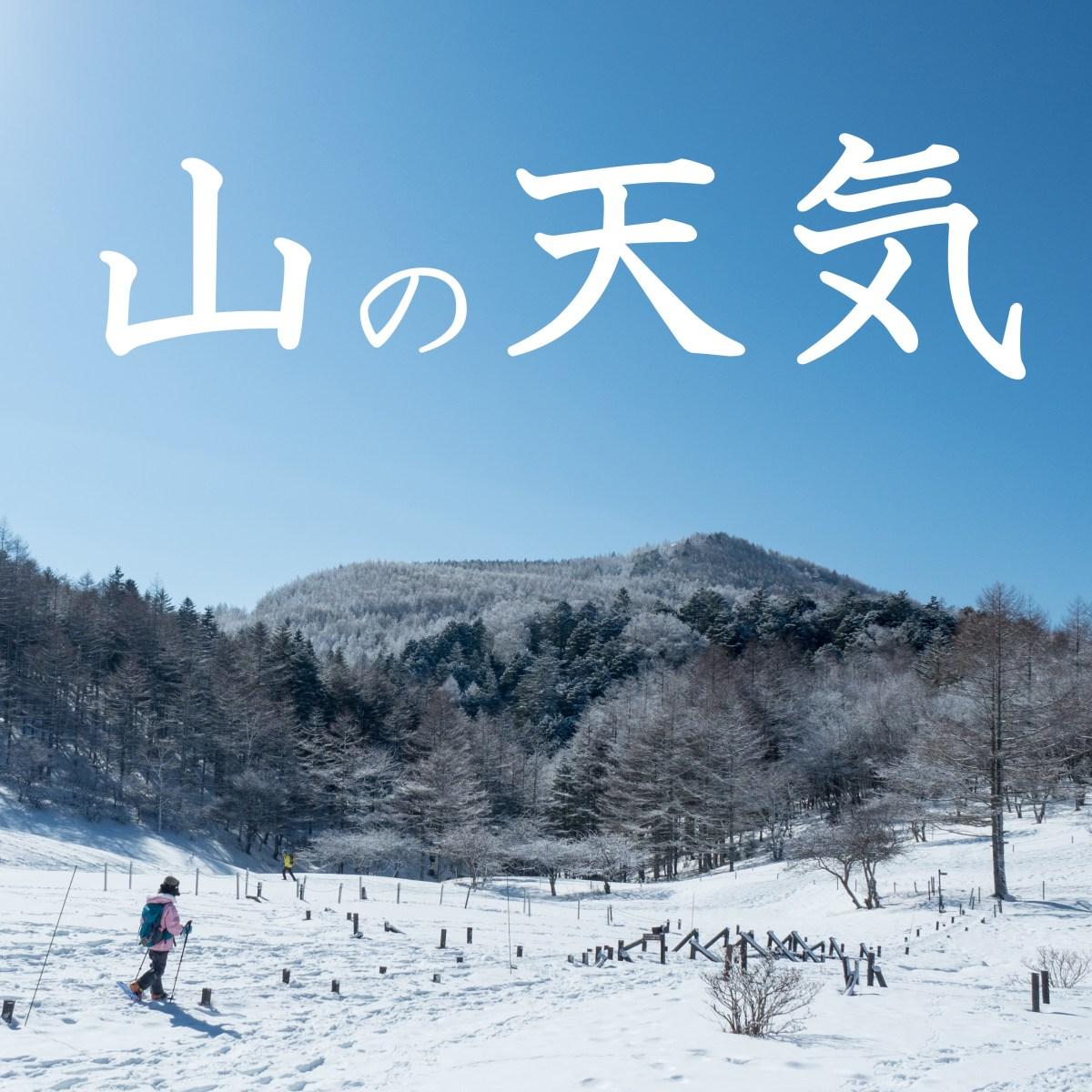 登山に使える天気予報サイトをまとめてみた