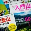 初心者の山選び。登山ルートガイド本で山の下調べをしよう。