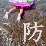 防水カメラ「OLYMPUS TG-4」を持って、海水浴に行ってきました。防水の力は偉大なり!
