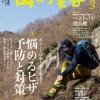 """""""山と渓谷""""2017年3月号で、登山時のヒザ痛対策特集が!"""