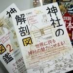 神社参拝を楽しむために読んでいる書籍・まんが 5冊