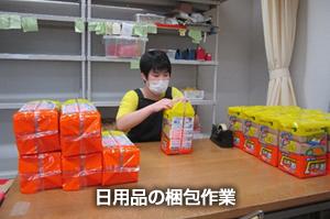 日用品の梱包作業