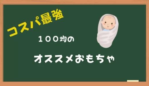 【2021年8月最新】100均がスゴい!子どもが夢中のおもちゃ・本の紹介【0歳~1歳】