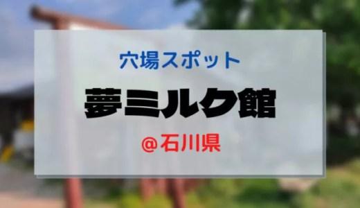 【石川県】夏におすすめの子連れ・家族向け穴場スポット【夢ミルク館】