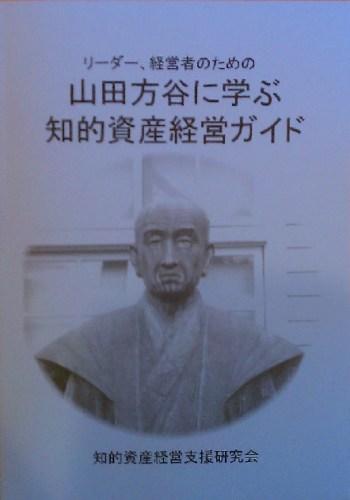 「山田方谷に学ぶ知的資産経営ガイド」が発行されました。