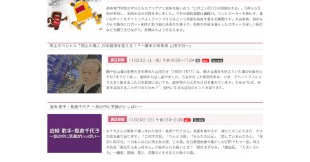 NHK岡山放送局|おすすめ番組|番組情報
