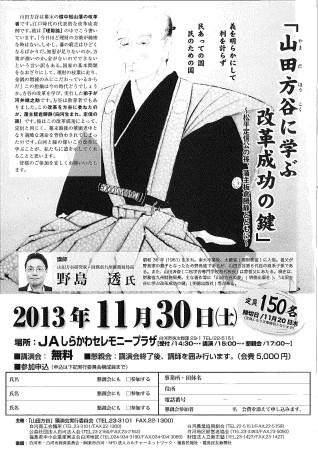 山田方谷に学ぶ改革成功の鍵(2013.11.30講演会)