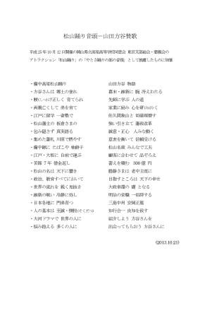 松山踊り音頭-方谷賛歌