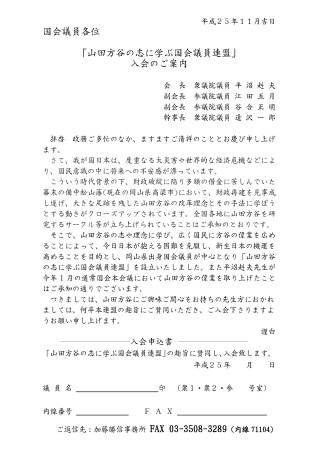 20131113山田方谷入会案内