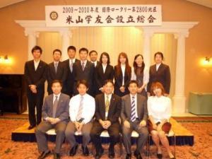 2009-2010年度国際ロータリー第2800地区米山学友会設立総会の集合写真