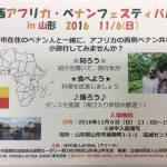 山形米山学友会共催国際交流事業 西アフリカ・ベナンFestivalのお知らせ