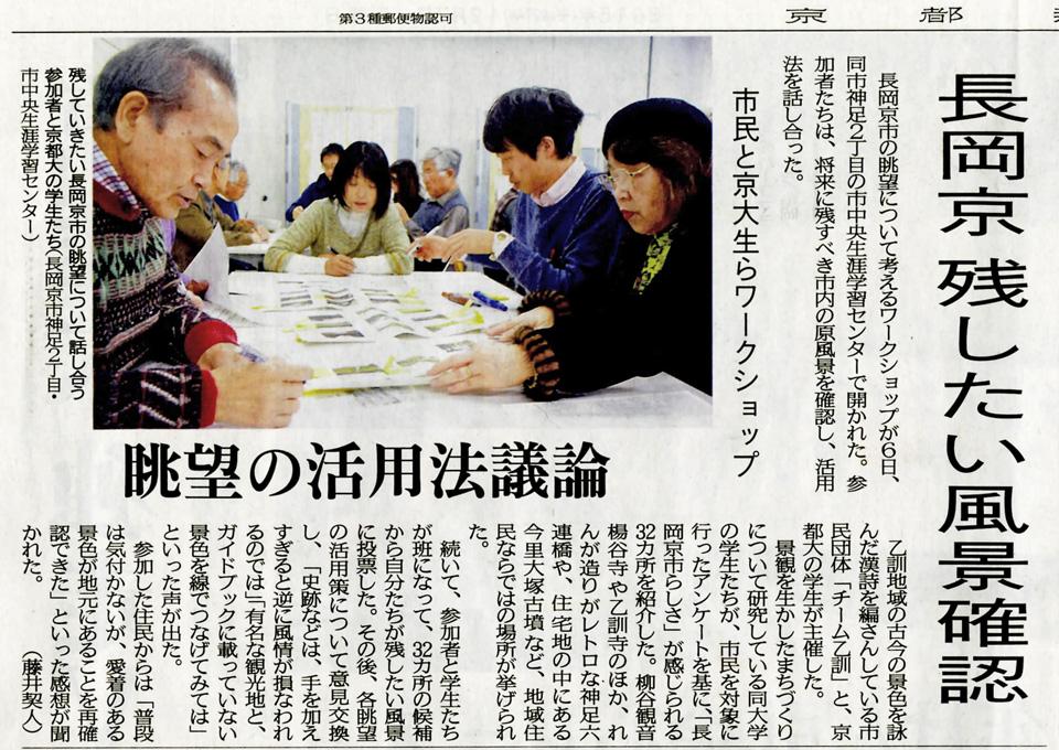 Kyotonews151207