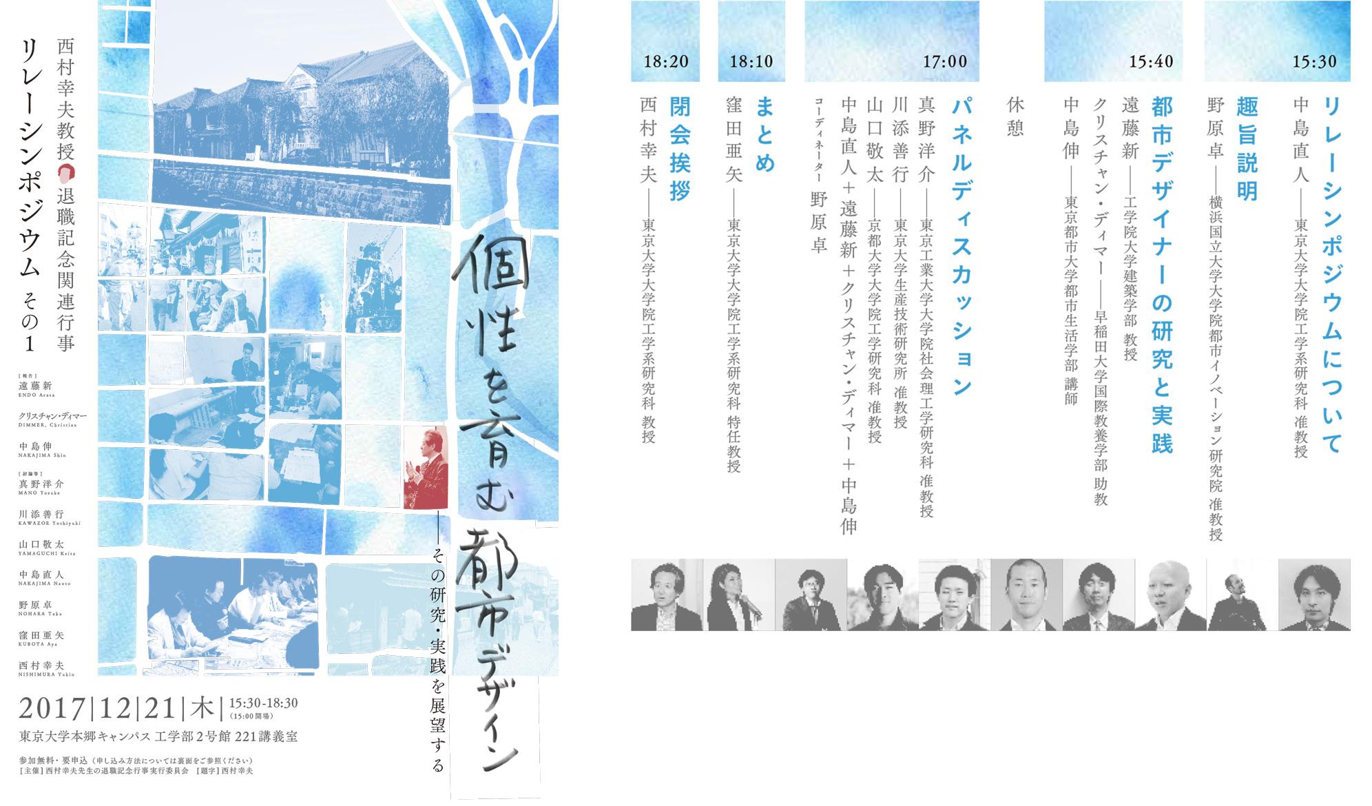 symposium171221-1