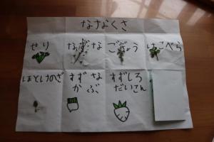 〇七草の日〇【愛隣幼児学園】