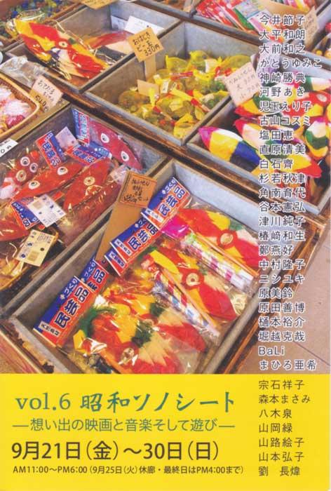 グループ展 vol.6 昭和ソノシートに出展致します。