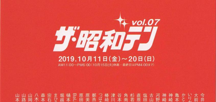 グループ展 vol.7 ザ・昭和テンに出展致します。
