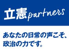 立憲民主党公式サイト