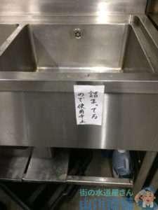 大阪府大阪市北区 シンク排水つまり修理