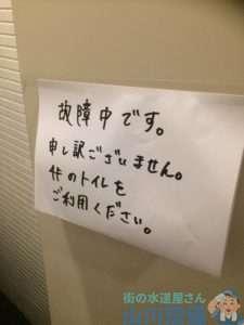 大阪府東大阪市  トイレつまり修理