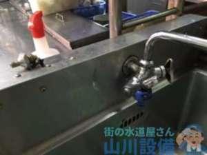 大阪府大阪市西淀川区歌島  厨房水栓水漏れ修理  水栓交換