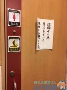 大阪府大阪市西淀川区歌島  トイレつまり修理