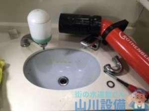 大阪府藤井寺市大井  トイレ手洗い排水つまり修理