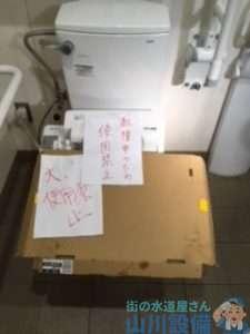 大阪府堺市南区深阪南 トイレつまり修理