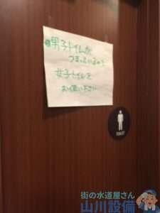 大阪府大阪市淀川区三国本町  トイレつまり修理