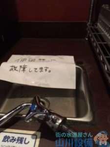 大阪府堺市西区鳳東町  ドリンクバー水栓水漏れ修理  水栓交換