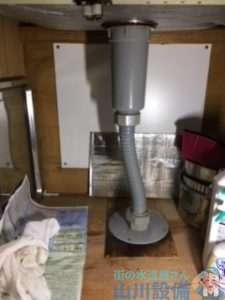 大阪府枚方市楠葉丘  排水トラップ水漏れ修理