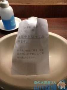 大阪府堺市北区百舌鳥西之町  トイレ内手洗い排水つまり修理  ドレンクリーナー