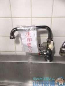 大阪府大東市諸福  水道水漏れ修理  蛇口水漏れ修理  蛇口交換