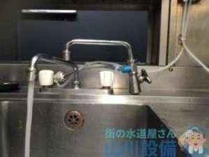 大阪市北区梅田のど真ん中から水道管の水漏れ修理依頼がありました。