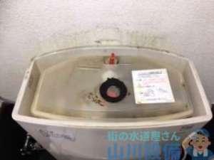 大阪府高槻市須賀町  トイレ水漏れ修理