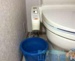 奈良市大安寺のトイレの水漏れが昨日の夜から大騒ぎ(苦笑)