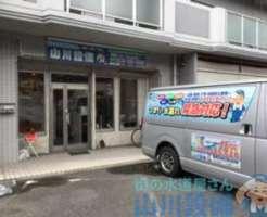 トイレつまり修理の施工事例 (大阪府下)