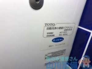 TOTO自動洗浄小便器ジアテクトUS810CEの排水つまりの改善方法 大阪市阿倍野区阿倍野筋