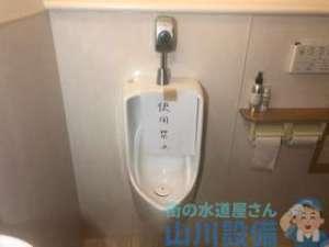 便所の小便器の下の壁から水漏れ修理依頼